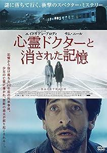 心霊ドクターと消された記憶 [DVD]