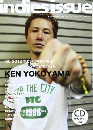 indies issue 63 横山健2012年という時代の音楽