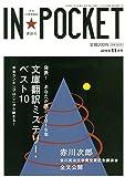 IN★POCKET 2016年11月号