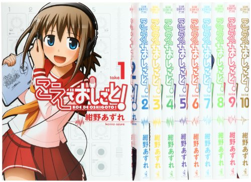 こえでおしごと! コミック 全10巻完結セット (ガムコミックスプラス)