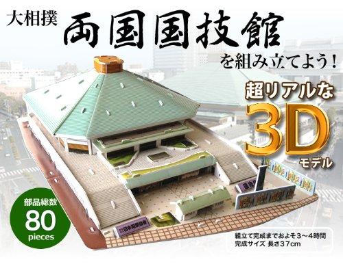 3Dペーパークラフト   大相撲 両国国技館を組み立てよう!