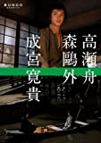 BUNGO-日本文学シネマ- 高瀬舟 [DVD]