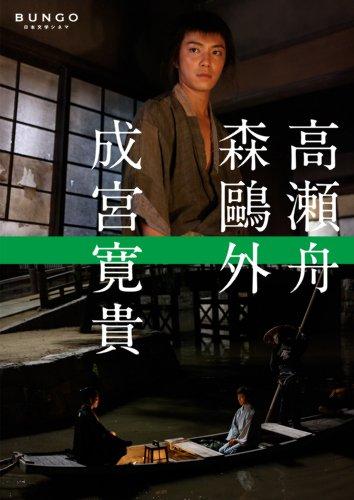 BUNGO 日本文学シネマ「高瀬舟」