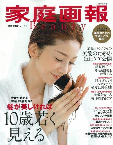 家庭画報Beauty 2012年Vol.1 大きい表紙画像