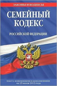 Semeynyy kodeks Rossiyskoy Federatsii (tekst s izmeneniyami i