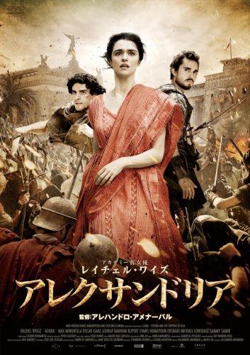 アレクサンドリア [DVD]