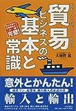 おもしろいほどよくわかる 貿易ビジネスの基本と常識 商品発掘から販路開拓まで、これ一冊で完璧!