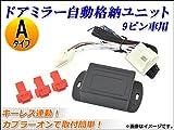 AP ドアミラー自動格納ユニット キーレス連動 9ピン Aタイプ AP-MIRRC-A