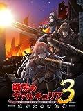 OVA「戦場のヴァルキュリア3 誰がための銃瘡」前編 ブラックパッケージ(完全生産限定版)[Blu-ray]