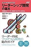 リーダーシップ開発の基本~効果的なリーダー育成プログラムを作る~(ASTDグローバルベーシックシリーズ)