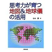 思考力が育つ地図&地球儀の活用