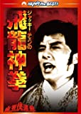 ジャッキー・チェンの飛龍神拳 デジタル・リマスター版[DVD]