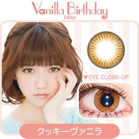 ヴァニラバースデー Vanilla Birthday クッキーヴァニラ
