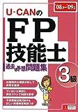 '08~'09年版ユーキャンのFP技能士3級過去&予想問題集