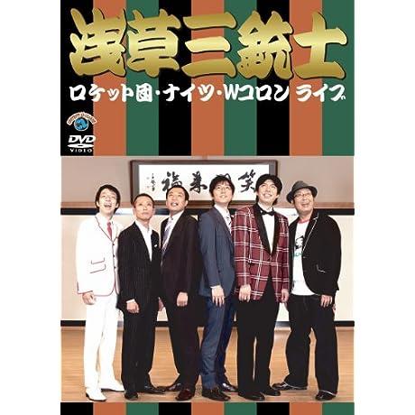 ロケット団、ナイツ、Wコロンライブ「浅草三銃士」 [DVD]