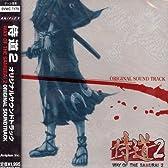 侍道2 オリジナル・サウンドトラック