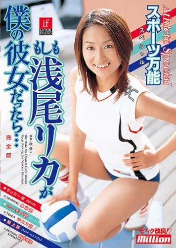 もしも浅尾リカが僕の彼女だったら・・・スポーツ万能スペシャル 完全版