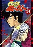地獄先生ぬ~べ~ VOL.3[DVD]