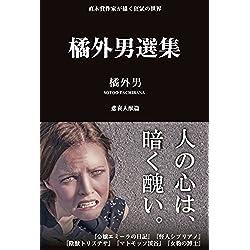 橘外男選集 - 悲哀人獣篇 [Kindle版]