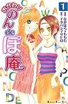 おかわり のんdeぽ庵(1) (KC KISS)