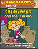 Learn Mandarin Chinese Through Fairy Tales Goldilocks and the Three Bears Level 2 (Foreign Language Through Fairy Tales)