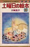 土曜日の絵本 / 川崎 苑子 のシリーズ情報を見る