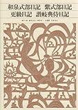 新編日本古典文学全集 (26) 和泉式部日記 紫式部日記 更級日記 讃岐典侍日記