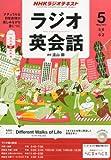NHK ラジオ ラジオ英会話 2013年 05月号 [雑誌]
