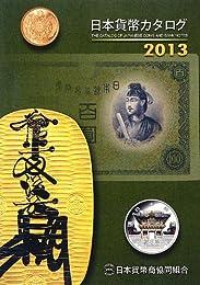 日本貨幣カタログ〈2013〉