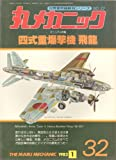 丸メカニック NO.32 マニュアル特集 四式重爆撃機「飛龍」 (世界軍用機解剖シリーズ)