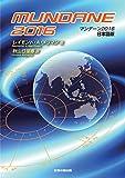 マンデーン2016 ?2016年の占星学から見た世界と個人の運気予測? (投資日報出版)