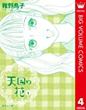 天国の花 4 (マーガレットコミックスDIGITAL)