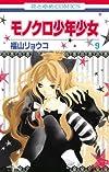 モノクロ少年少女 9 (花とゆめCOMICS)