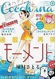 Cocohana (ココハナ) 2014年 09月号 [雑誌]