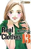 Real Clothes 13 (クイーンズコミックス)
