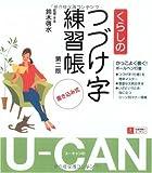 U-CANのくらしのつづけ字練習帳 第2版