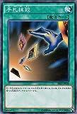 遊戯王 手札抹殺 巨神竜復活(SR02) シングルカード SR02-JP030-N