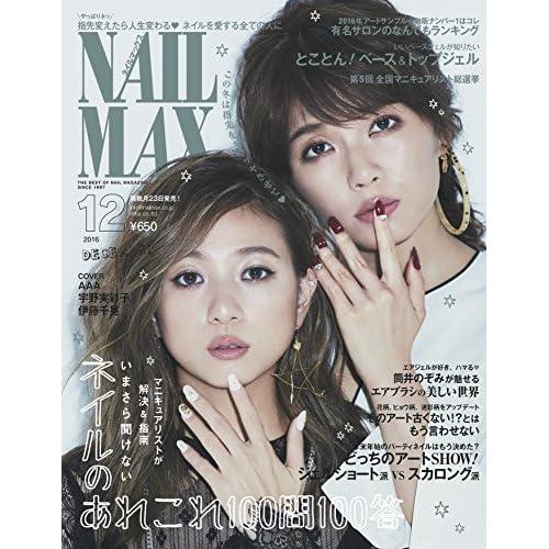 NAIL MAX(ネイル マックス) 2016年12月号[雑誌]
