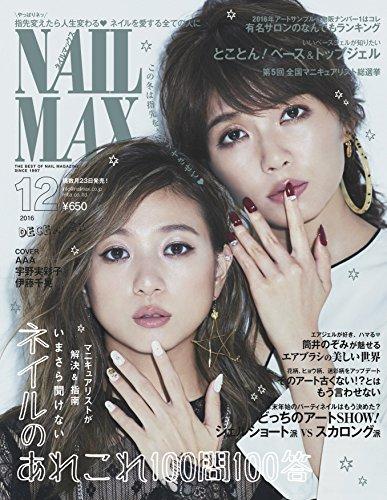 NAIL MAX 2016年12月号 大きい表紙画像
