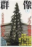 群像 2008年 01月号 [雑誌]