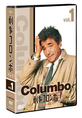刑事コロンボ完全版 DVD-SET 1 【ユニバーサルTVシリーズ スペシャル・プライス】