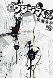 闇金ウシジマくん 19 ヤミ金くん (ビッグコミックス)