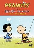 PEANUTS スヌーピー ショートアニメ チャーリー・ブラウンのたこあげ(No s...[DVD]