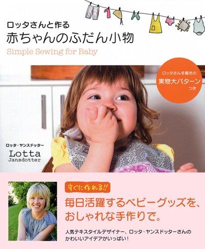 ロッタさんと作る 赤ちゃんのふだん小物
