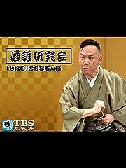 落語研究会 「七段目」古今亭志ん輔