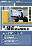 『経営革新等支援機関』 の認定制度活用法 [DVD]