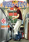 華麗なる食卓 第45巻 2012年04月19日発売