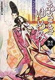 あさきゆめみし Perfect Book [宝島社文庫] (宝島社文庫 E へ 1-6)