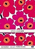 マリメッコの奇跡 [DVD]