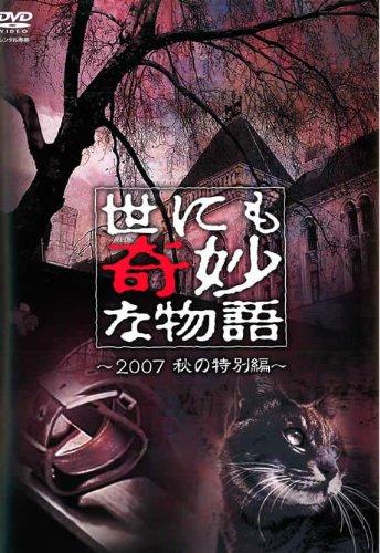 世にも奇妙な物語 2007秋の特別編 [タモリ/石原さとみ/阿部サダヲ]